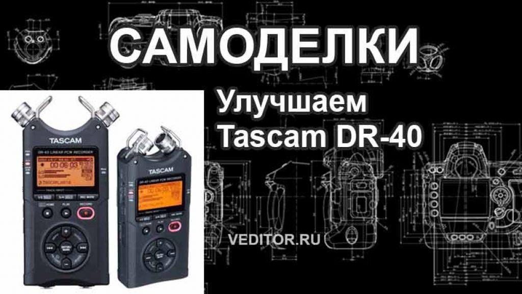 Улучшаем Tascam DR-40