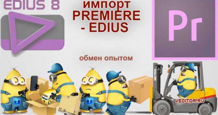 Импорт проекта из Premiere в Edius