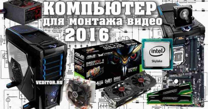 Компьютер для монтажа видео 2016