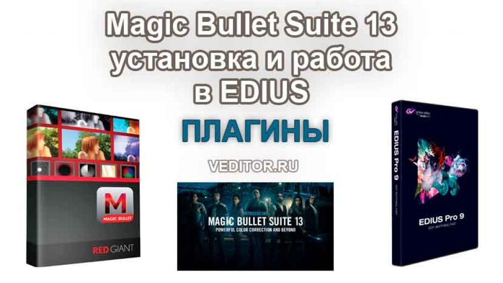 Magic Bullet Suite в Edius