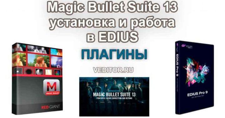 Magic Bullet Suite в Edius