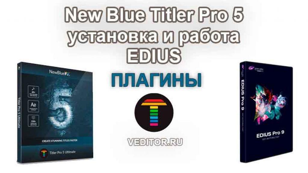 New Blue Titler Pro 5 и OFX Bridge в Edius 9