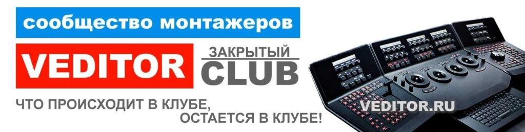 Клуб veditor
