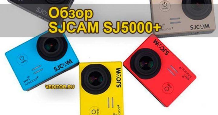 Обзор SJCAM SJ5000 Plus