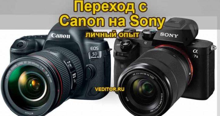 Переход с Canon на Sony