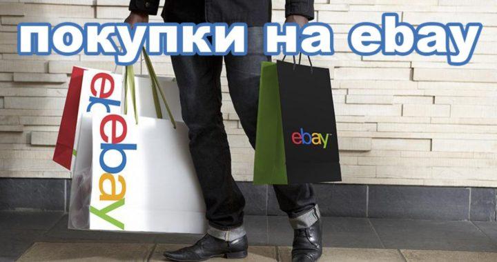 Покупка товара на eBay.
