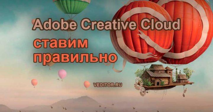Программы Adobe - ставим правильно
