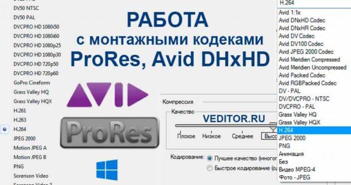 Работа с монтажными кодеками Avid DNxHD, ProRes, CineForm