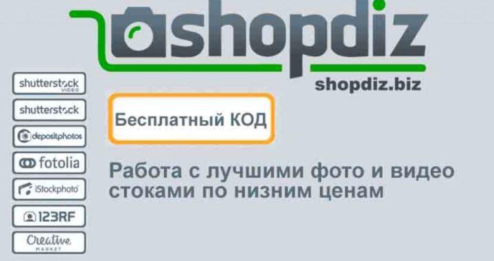 Shopdiz - сервис работы со стоками