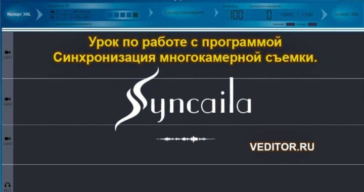 Syncaila - синхронизация по звуку