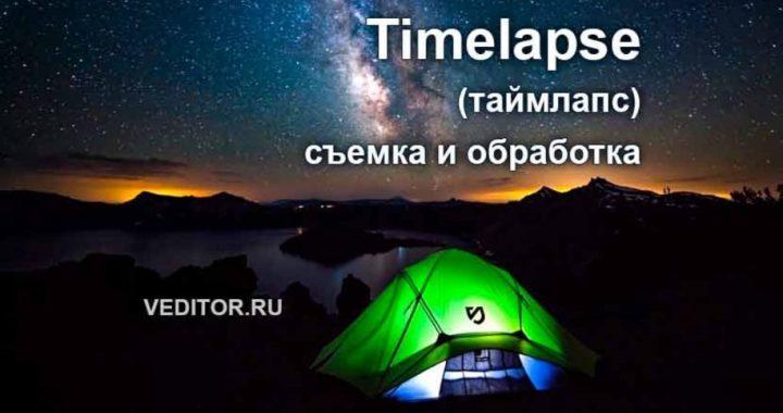 Timelapse съемка и обработка