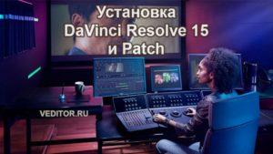 Установка Davinci Resolve Studio 15