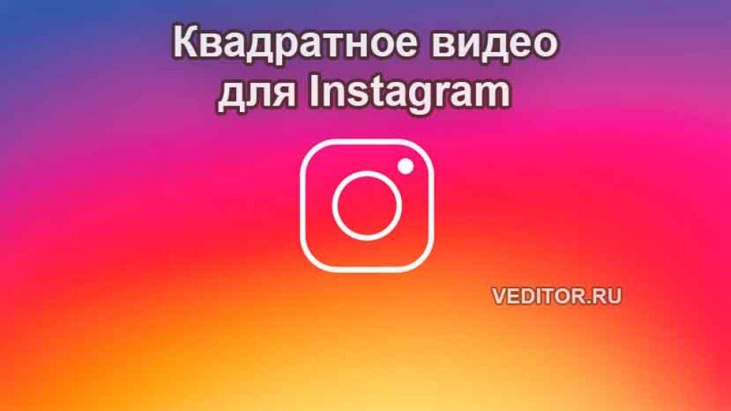 Видео для Instagram в Edius и Premiere