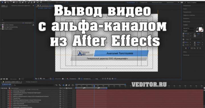 Вывод видео с альфа-каналом из After Effects