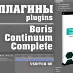 Boris FX Continuum Complete 2021 14.0.0 AE/OFX (Win)