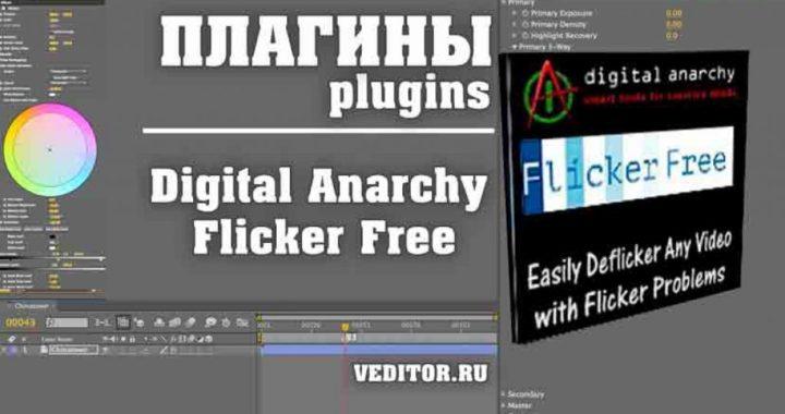 Digital Anarchy Flicker Free