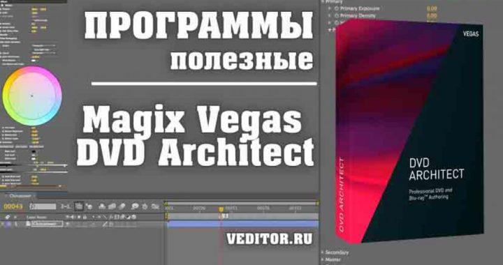 DVD Architect
