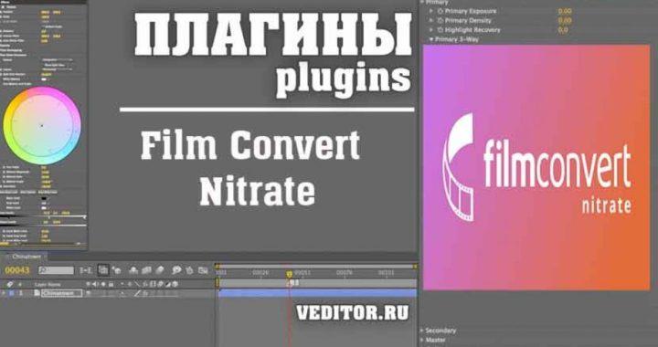 FilmConvert Nitrate
