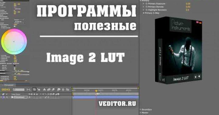 Image 2 LUT