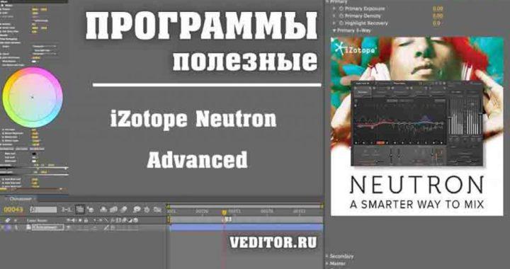 iZotope Neutron 2