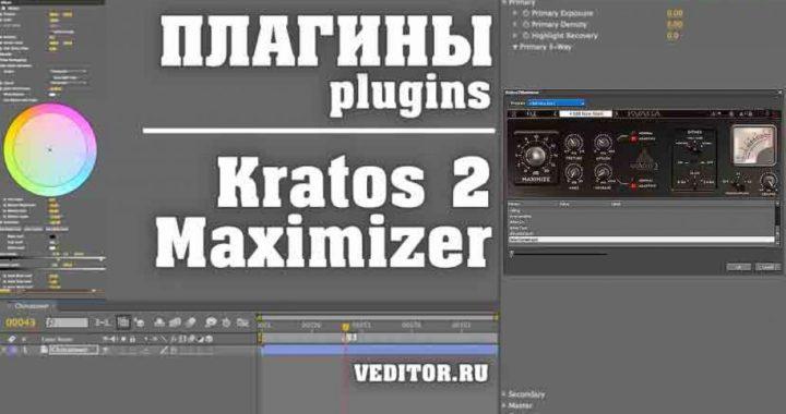 Kratos 2 Maximizer