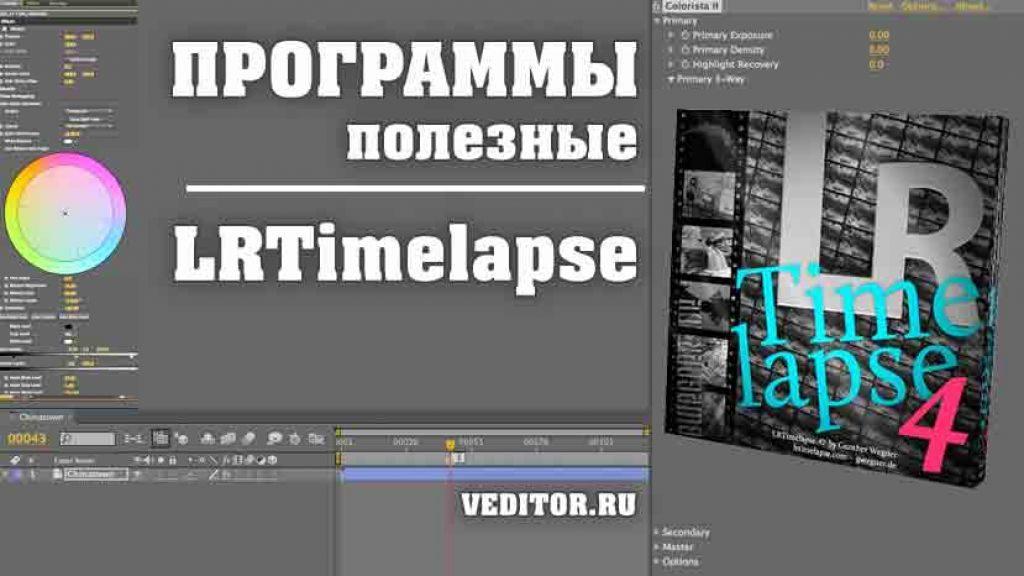 LRTimelapse Pro