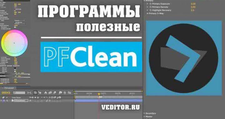 PFClean
