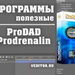 ProDAD ProDRENALIN 2.0.29.7