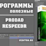 ProDAD ReSpeedr 1.0.45.1 Win