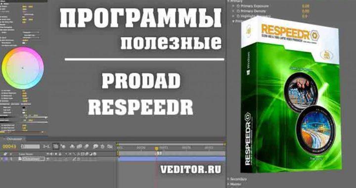 ProDAD ReSpeedr