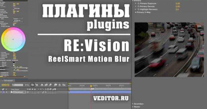 ReelSmart Motion Blur