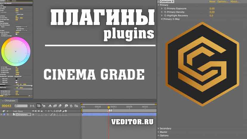 Cinema Grade Pro 1.1.3 (486) Mac