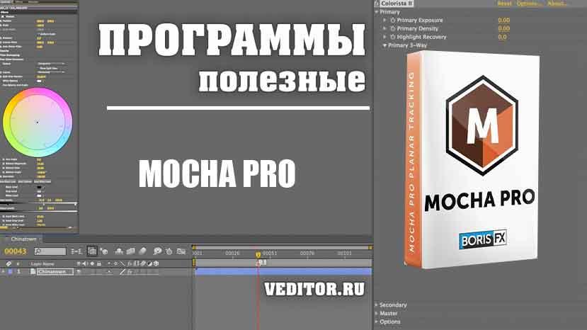 Boris FX Mocha Pro 2020 7.0.4