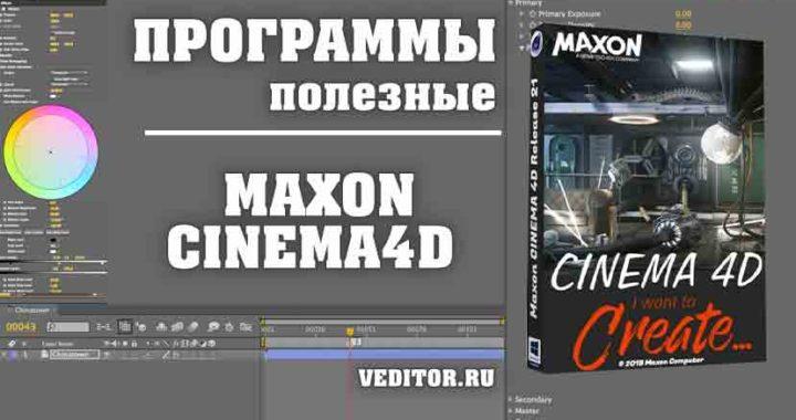 Maxon CINEMA 4D Studio R21.207 Win/Mac
