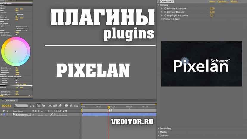 Все плагины Pixelan