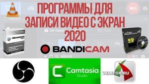 Программы для записи видео с экрана 2020