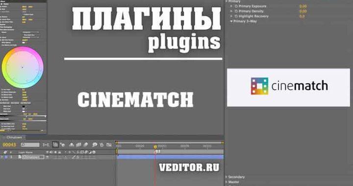 CINEMATCH 1.06 PP-OFX (Win)