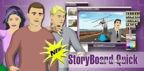 StoryBoard Quick 6